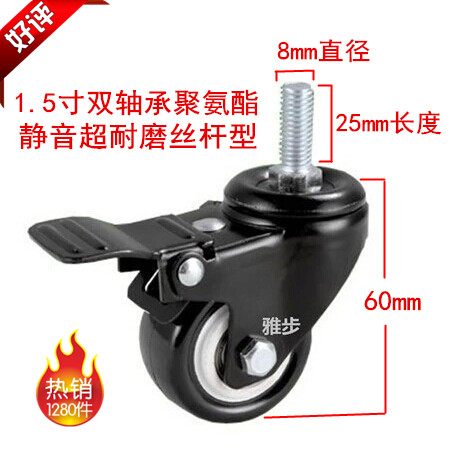 Universal Mute Wheel 1.5 Replacement Office Chair Swivel M8 Caster Rubber Rolling Roller Wheels Furniture Hardware