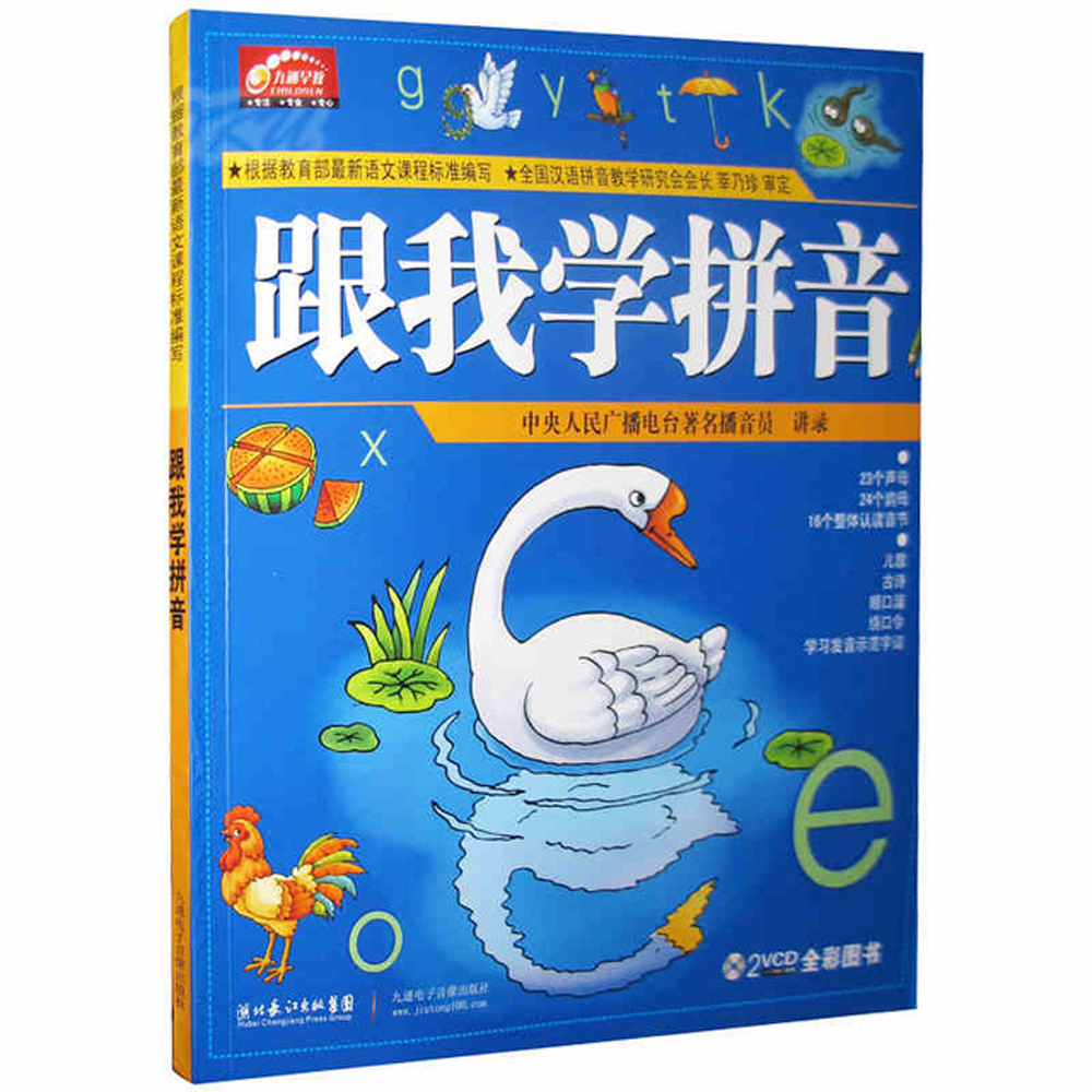 Phonetic DVD Pinyin Textbook Book Flipchart Learning Chinese Books Baby's First Book, Infants Early Education Books For children chinese stroke dictionary with 2500 common characters for learning pinyin making sentence language educational tool book