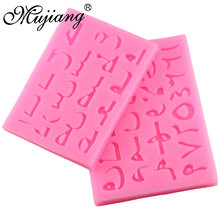 Mujiang 2ピースアラビアアルファベットレター番号シリコーンフォンダン金型パーティーケーキ飾るツールキャンディチョコレートgumpaste鋳型