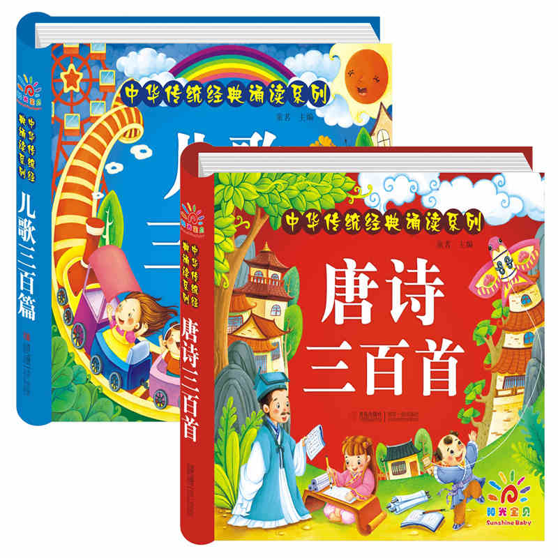 2 books/set ,Chinese Nursery Rhymes Book,Poetry Book, for Chinese learners and culture with pinyin