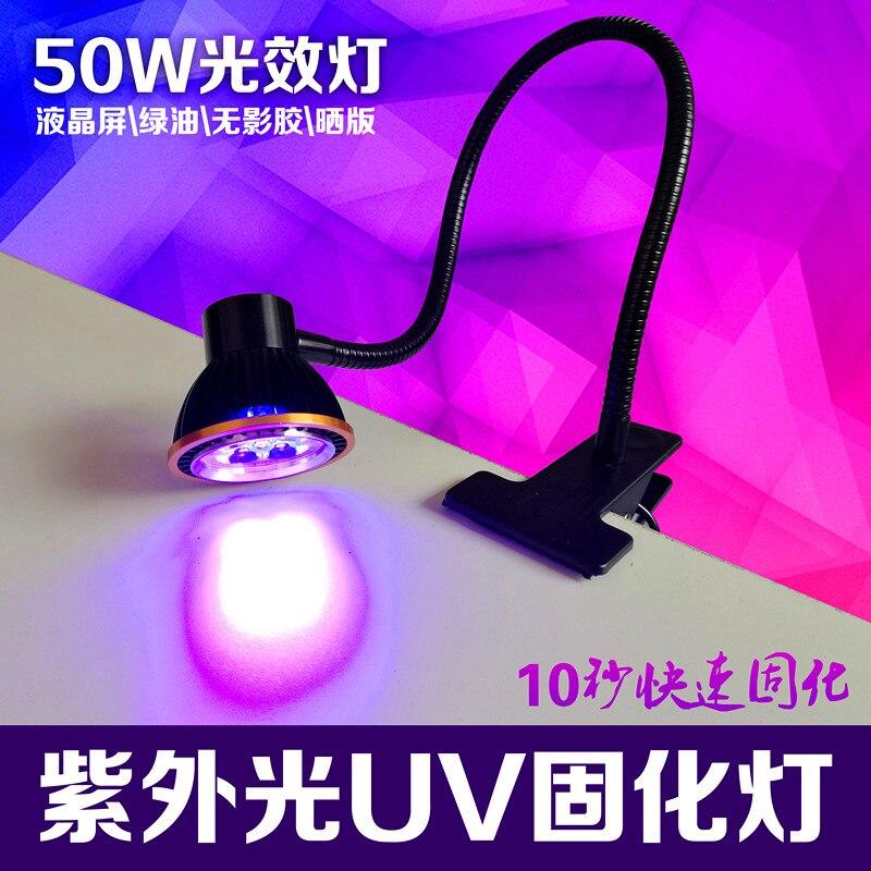 50 Вт 365 волны УФ-лампы светодиодный модуль watercooler УФ клей клипы настольные лампы Зеленый масла фиолетовый свет для гель лак