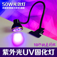 50W 365 wavelength uv curing lamp LED module watercooler uv glue Clips table lamps green oil purple light for gel varnish