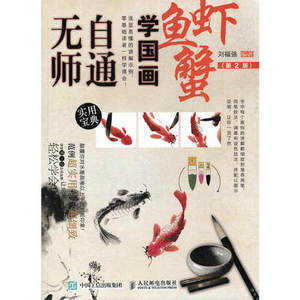 Image 1 - Chinese Penseel Inkt Art Schilderij Sumi E Zelf Studie Techniek Gelijkspel Vis En Garnalen Boek (Chinese Edition)