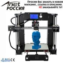 Anet A6 3D принтер reprap prusa i3, новая версия 2017 года, высокая точность печати,16 ГБ карта памяти пластик для теста в подарок, сопла на разных диаметры, доставка из Москвы