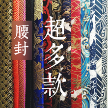 High quality Super preferential Japanese kimonos hanfu feng ancient ethnic wind waist belt