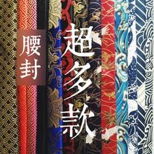 고품질 슈퍼 우대 일본 기모노 hanfu feng 고대 민족 바람 허리 벨트 cummerbunds