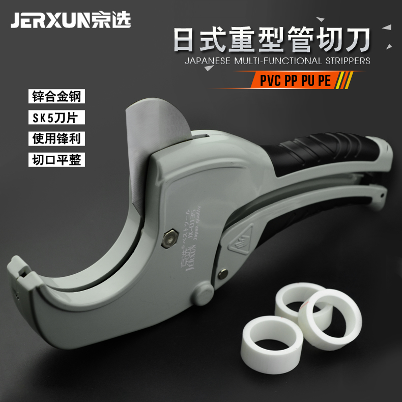 JERXUN PPR Fast Cut Pipe Cutter PVC Tap Water Pipe Cutter Fast Cut Plastic Pipe Cutter Scissors Aluminum Plastic Cutter-in Scissors from Tools    1