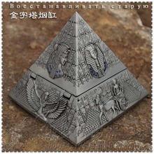 European style metal retro personality Pyramid fashion Egyptian decorative ashtray, ashtray