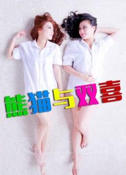 《熊猫与双喜》2015年中国大陆短片电影在线观看
