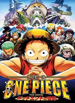 《海贼王剧场版4:死亡尽头的冒险》2003年日本动画,动作,冒险动漫在线观看