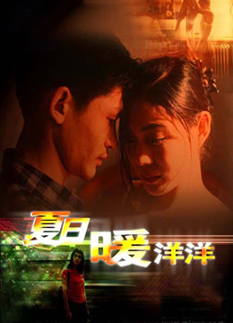 《夏日暖洋洋》2001年中国大陆剧情电影在线观看