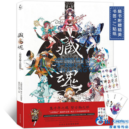 Comic Cartoon Painting Course Books / Historical Relics and Figure Recognition Textbook Tibetan soulComic Cartoon Painting Course Books / Historical Relics and Figure Recognition Textbook Tibetan soul