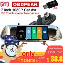 "7"" car rearview mirror Car DVR Car Driving Video Recorder Camera Car Reverse Image Anti-Shake Vehicle Driving Video Recorder"