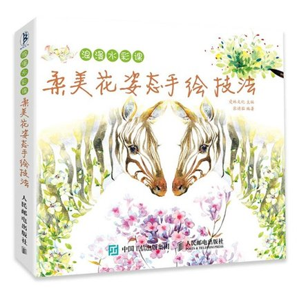 Chinese Watercolor Pen Pencil Art Painting Book - Beautiful Flower Gesture Drawing Skill Book chinese pencil drawing book 38 kinds of flower painting watercolor color pencil textbook tutorial art book