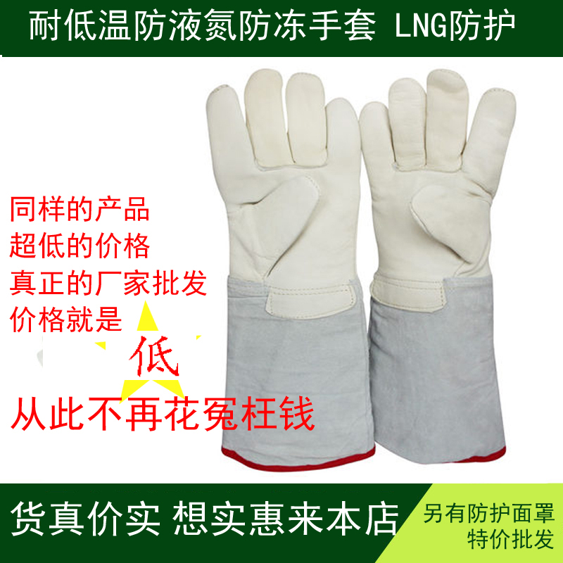 Anti- low temperature of liquid nitrogen cold ice cold gloves gloves LNG filling protective gloves antifreeze shipping