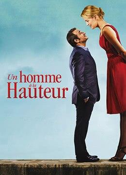 《缩水情人梦》2016年法国喜剧,爱情电影在线观看