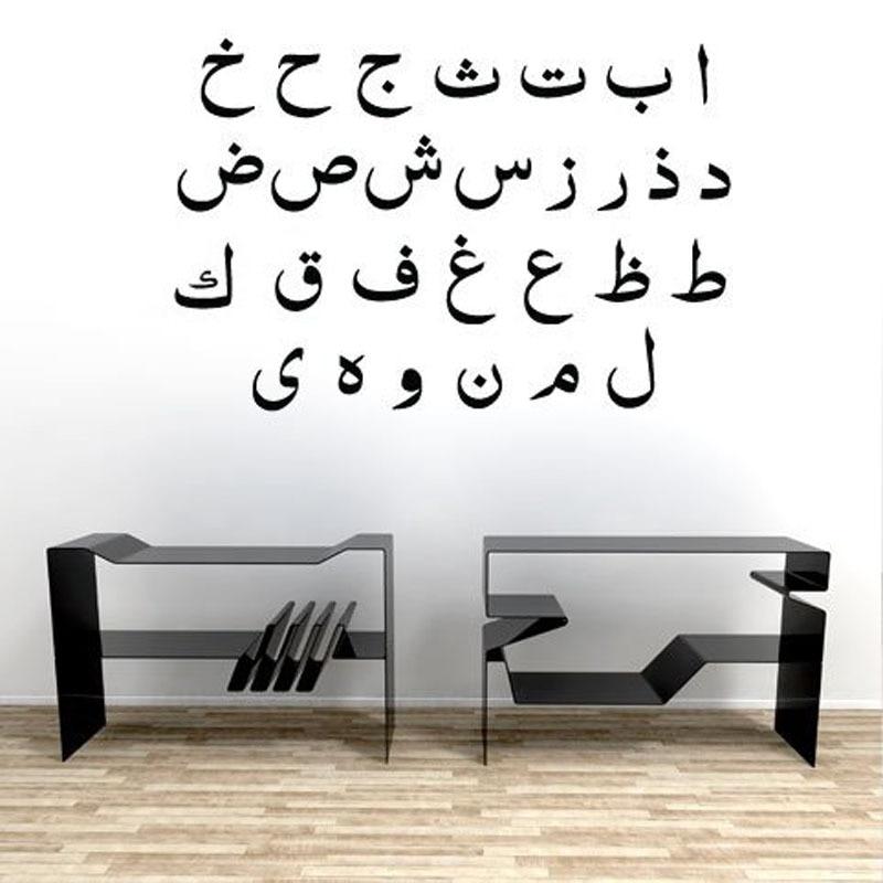 ᑎ‰DCTOP fabuloso árabe islámico arte de la pared del alfabeto ...