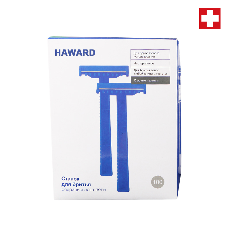 HAWARD RAZOR High Quality 100 Pcs Disposable Medical Razor Single Blade With CE Certificate Imported Stainless Steel Blade