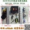 LCD LCD TV Power Board 32 55 Inch TV Universal 5V12V24V 12V24V Controllable