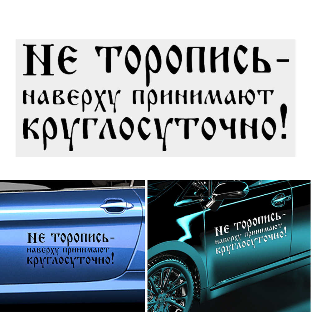 Car Sticker and Decals Funny Car Accessories do not rush the top accepts people all day long Auto Decoration Car-styling