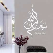 Subhan Allah, Islamic Wall Stickers Calligraphy Vinyl Decal Home Decoration High Quality Wallpaper Poster Z341