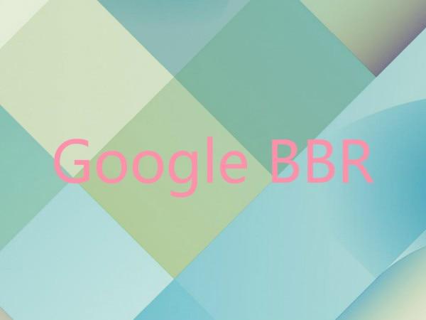 Google BBR 算法