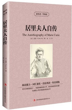 The world famous bilingual Chinese and English version Famous fiction Madame Curie biography book a concise chinese english dictionary of chinese food and drink bilingual