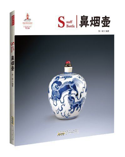 China Red: Snuff Bottle (bilingual) liu •jo man бермуды