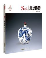Rojo de China: botella de rapé (bilingüe)