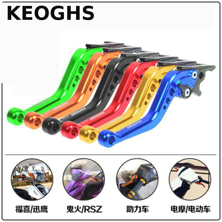Keoghs Motorcycle Scooter Both Side Brake Lever For Modification Cnc Aluminum 8 Color Free Shipping