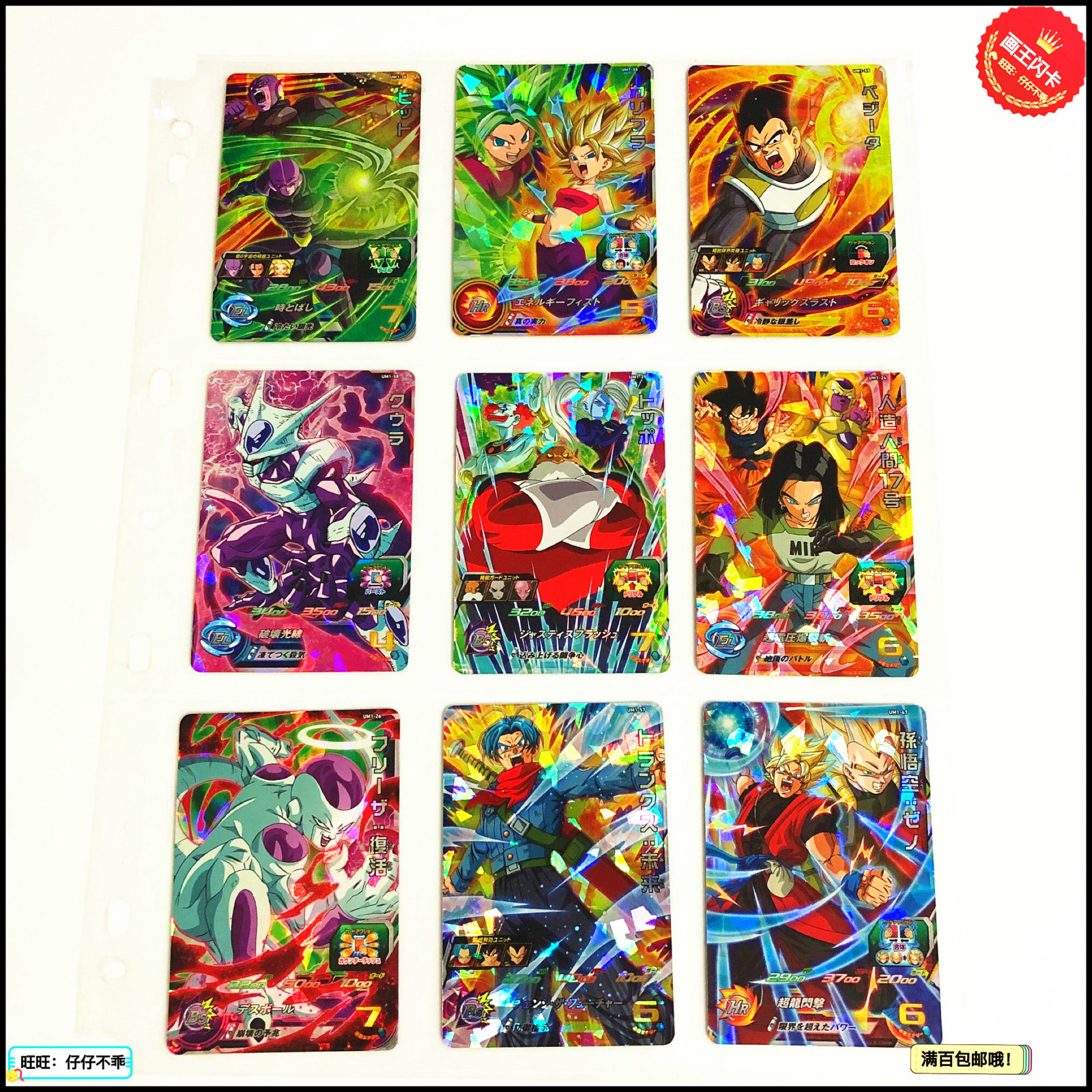 9pcs Japan Original Dragon Ball Hero Card SR Flash UM1 3 Stars Super Goku Toys Hobbies Collectibles Game Collection Anime Cards