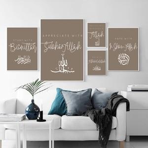 Image 1 - 現代のアラビア語イスラムウォールアートキャンバス絵画書道イスラムプリントポスター写真リビングルームラマダン家の装飾