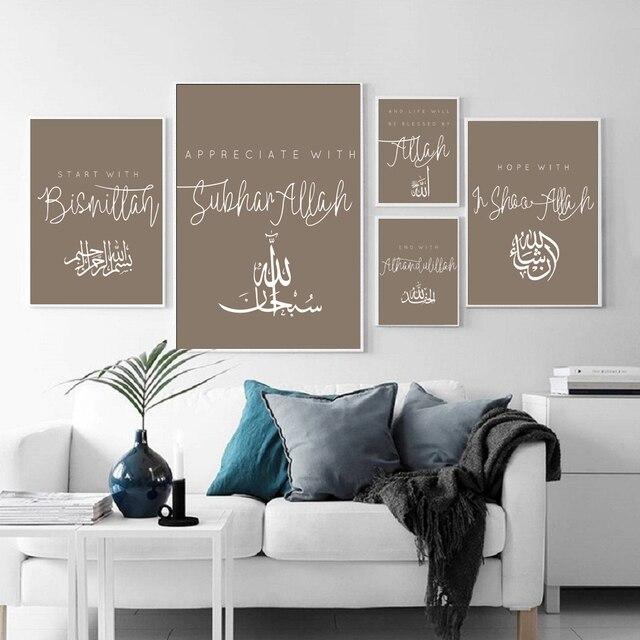 現代のアラビア語イスラムウォールアートキャンバス絵画書道イスラムプリントポスター写真リビングルームラマダン家の装飾