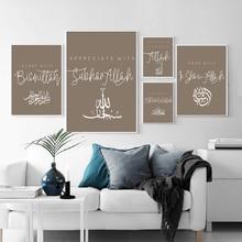 Calligraphie sur toile dart mural islamique moderne, pour décoration de maison, affiches imprimées islamiques
