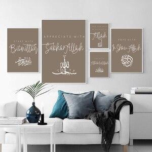 Image 1 - Moderne Arabische Islamische Wand Kunst Leinwand Gemälde Kalligraphie Islamischen Drucke Poster Bilder Wohnzimmer Ramadan Hause Dekoration