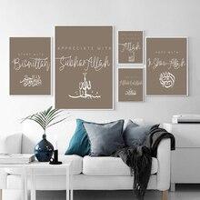โมเดิร์นอิสลามWall Artภาพวาดผ้าใบการประดิษฐ์ตัวอักษรอิสลามพิมพ์ภาพโปสเตอร์ห้องนั่งเล่นRamadan Homeตกแต่ง