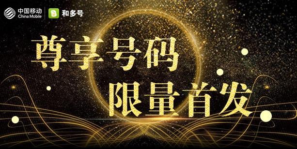 #中国移动#和多号尊享号码,限量首发