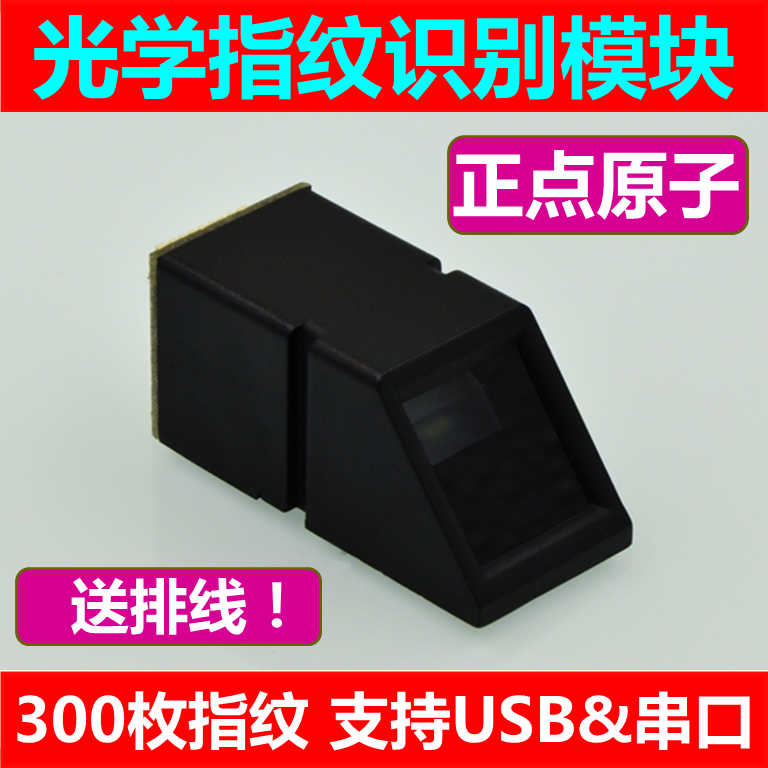 On time atomic AS608 optical fingerprint identification module, send STM32 development board driver data module xilinx xc3s500e spartan 3e fpga development evaluation board lcd1602 lcd12864 12 module open3s500e package b