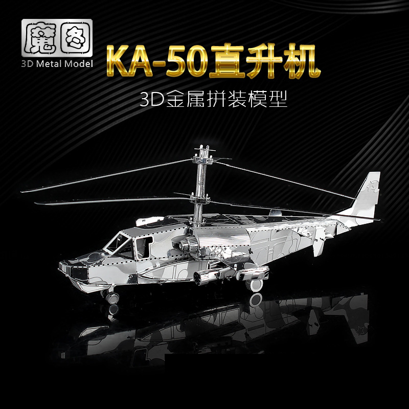 Nanyuan 3D Metal Puzzle Ka-50 ვერტმფრენების - ფაზლები - ფოტო 3
