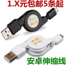 Android Mobile Phone MicroUSB Interface General Shrinkage Data Cable Charging
