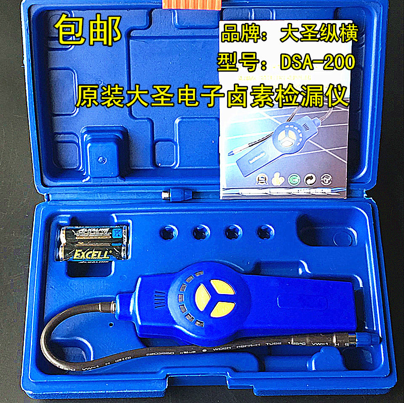 Halogen gas detector alarm Freon CFC HFC HCFC Refrigerant Gas Leak Detector Halogen gas monitor gas analyzer R134A hvac DSA-200