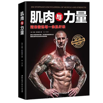 libros color book Muscle and strength Fitness books coloring books for adults No equipment fitness training libros