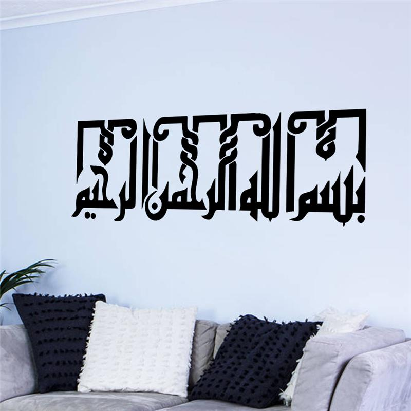 Quran Wall Decoration