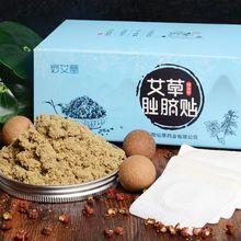 Moxibustion Artemisia Navel Stick Lazy Body Cold Warm Paste micropropagation of artemisia annua anamed