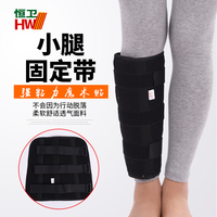 External Fixation Support Crus Fracture Fixation Splint Tibia And Fibula Bone Protective Sheath