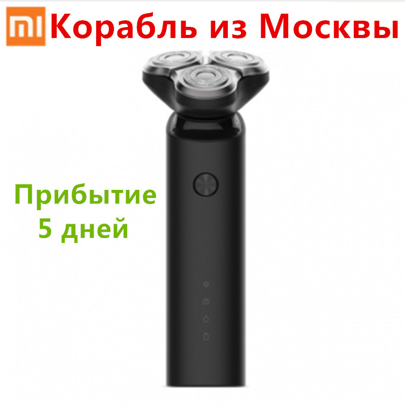 (Корабль из Москвы) Xiaomi Mijia электробритва 3 плавающей бритвенной головки IPX7 полностью водонепроницаемый Mijia электрическая бритва Путешестви...