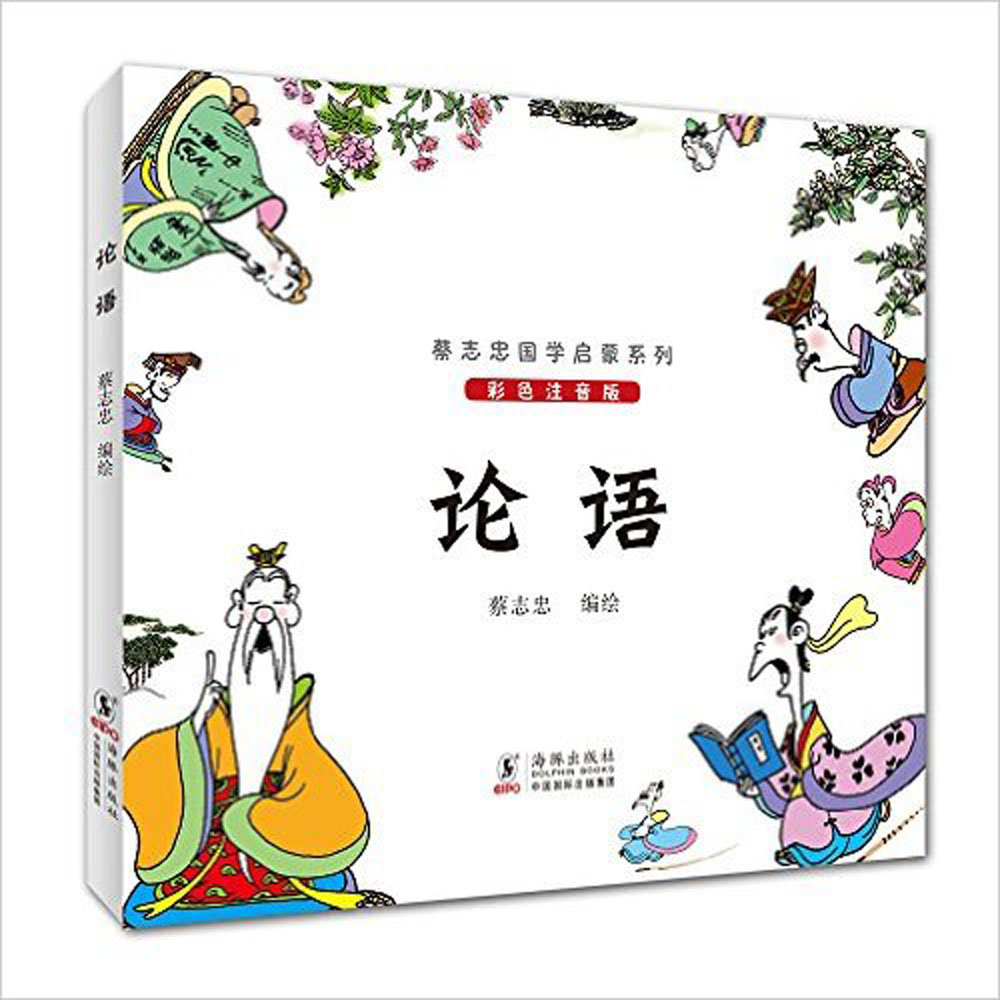 The Analects of Confucius with pin yin and pictures book for 5- 12 age The Wisdom of the Classics in Comics,Cai Zhizhong yuanting wang does confucius xiao travel across time and languages