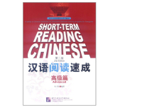 Chinese Original Book Short Term Reading Chinese Advanced Level For HSK Test To Learning Chinese Characters