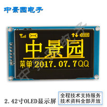 Wholesale 2pcs 2.42″ 12864 OLED Display Module SPI Serial FOR Ardui C51 STM32 Yellow