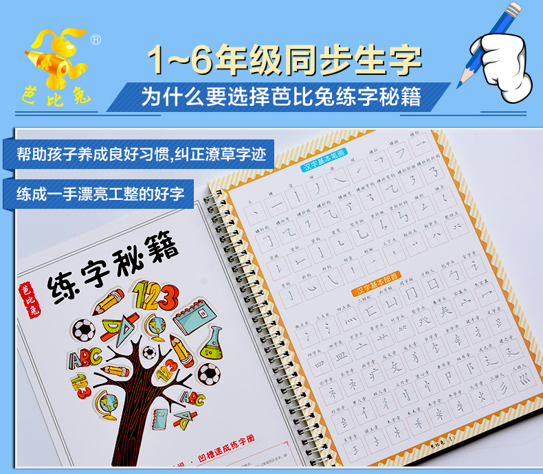 Pupils Copybook For School Groove Chinese Character Exercise Beginners Practice Regular Script Calligraphy Children Calligraphy